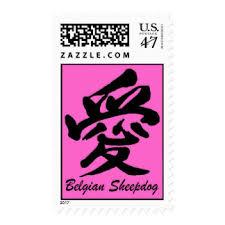 belgian sheepdog merchandise love belgian sheepdog dogs postage zazzle