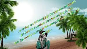 Wedding Wishes Kavithai In English Tamil Amma Kavithai Youtube