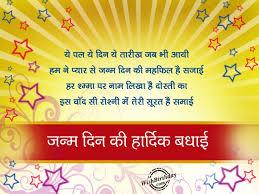 Hindi Birthday Invitation Card Matter Matter Of Birthday Celebration Card In Hindi Birthday Wishes In