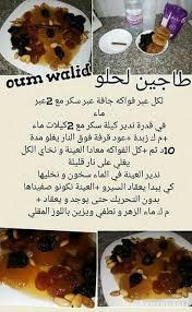 la cuisine alg駻ienne en arabe épinglé par yasmine yas sur recette cuisines gâteau