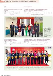 bureau de repr駸entation en 企業傳訊部corporate communications department 士 sbs 擔任點滴關懷