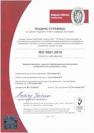 bureau veritas laboratoire certificate certificate