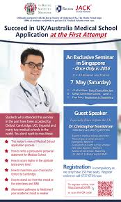 succeed in your medical application may 2016 suntec