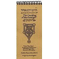 spiritual guide to counting the omer spiritual guide to the counting of the omer 49 steps to personal