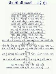 wedding quotes gujarati 33 best gujrati thought images on gujarati quotes