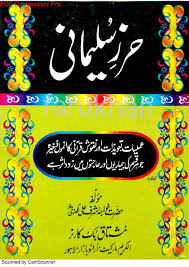 book free download hirz e sulemani by سرفراز حسین مست issuu