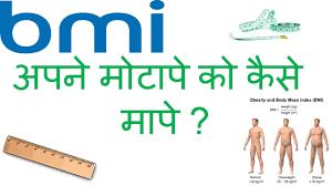 bmi calculator and ideal weight in hindi अपन म ट प