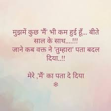 the 25 best shyari hindi ideas on pinterest hindi quotes two