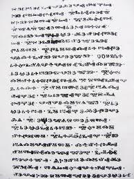 Flags Of Our Fathers Script Glagolitic Script Wikipedia