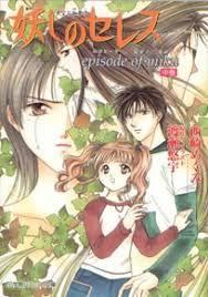 Ayashi No Ceres Episode Of Ayashi No Ceres Episode Of Miku Part 2
