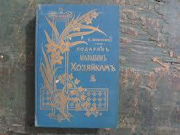 livre cuisine russe bibliophilie russe molokhovets symbole du livre de cuisine russe
