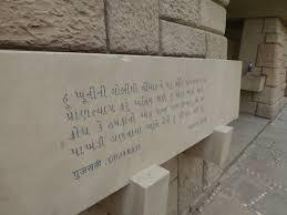 quotes by mahatma gandhi in gujarati laufuhr test images geraldine james gandhi