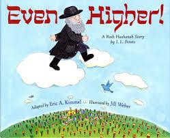 even higher a rosh hashanah story eric a kimmel jill weber