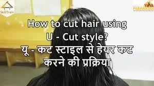 learning hair cut u cut hindi ह न द youtube