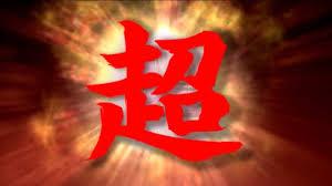 xviii xix symbol power morphin u0027 legacy