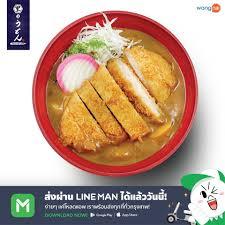 sato japanese cuisine sato no udon หน าหล ก กร งเทพมหานคร เมน ราคา ร ว ว
