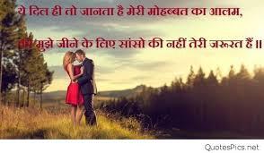 love couple quotes pics backgrounds 2017 shayari hindi