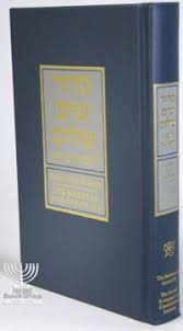 shabbat siddur israel book shop siddur sim shalom for shabbat and festivals
