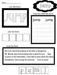 jump sight word worksheet by mrs gayles garage tpt