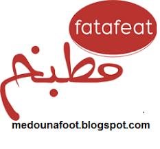 frequence cuisine frequence de la chaine de cuisine fatafeat 2018 frequence