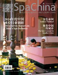 magazine cuisine qu饕ec spachina nov dec 2014 by seana liu issuu