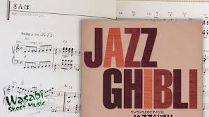 studio ghibli jazz arrangement advanced piano sheet