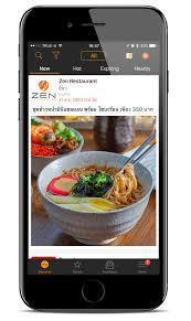 cuisine pop pop app ส ทธ ประโยชน promotion รอบต วค ณ pop version 1 0 1 ข น