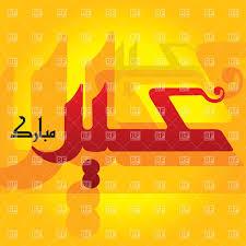 arabic christmas cards christmas lights decoration