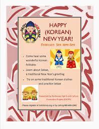 korean new year card 2016 korean new year celebration fresh korean phrase 124