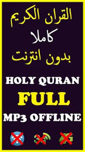 download mp3 adzan h muammar h muammar za tilawatil quran for android apk download