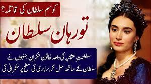 The Last Ottoman Turhan Sultan History In Urdu The Last Powerful Of