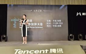 2017腾讯全球合作伙伴大会11月落地成都万名行业精英将聚首蓉城 科技 腾讯网