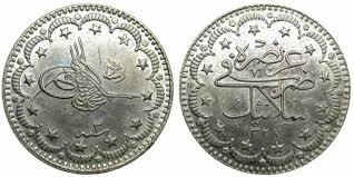 Ottoman Silver Coins by Ottoman Empire Sultan Muhammad V 1327 1336h Ad 1909 1918 Ar 5