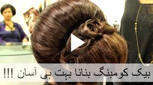 pakistani hairstyles in urdu how make bridal backcombing hair style full tutorial b g fashion
