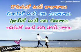 Funny Love Quotes Pictures by Love Quotes Telugu Images New Telugu Love Quote Beautiful Telugu