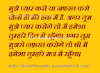 love thoughts in hindi