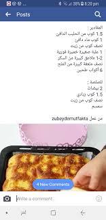 cuisine 4 arabe wonderful cuisine 4 arabe concept iqdiplom com
