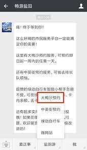 how to book a spot at dameisha beach in shenzhen u2013 that u0027s shenzhen