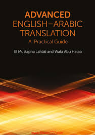 2014 advanced english arabic translation