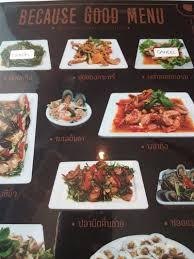 fu fu cuisine ร ว ว phor restaurant ผ ดหว งคร บ ผ ดจากท อ านร ว วของคนอ น