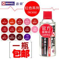 Light Pink Spray Paint - 迈克汽车用品旗舰店from the best taobao agent yoycart com