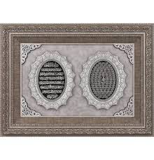 islamic home decor wall art ayatul kursi with 99 names of allah 71