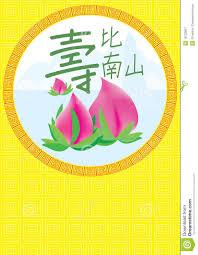Chinese Birthday Invitation Cards Chinese Birthday Card U2013 Gangcraft Net