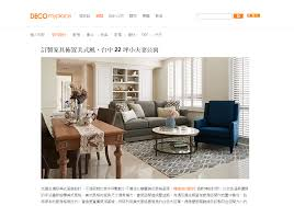 home interior com french 理絲室內設計 ris interior design