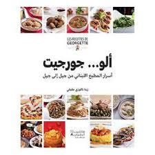 cuisine libanaise livre les recettes de georgette le meilleur de la cuisine libanaise de