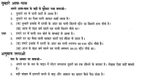 ncert solutions for class 5 hindi chapter 16 प न र