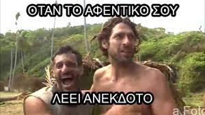 Best Greek Memes - greek survivor best memes youtube