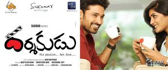 darshakudu movie review ratings darshakudu movie download