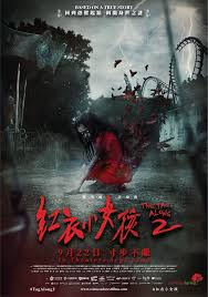 the tag along 2 crimson forest films