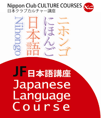 japanese class online japanese language japan foundation new york website